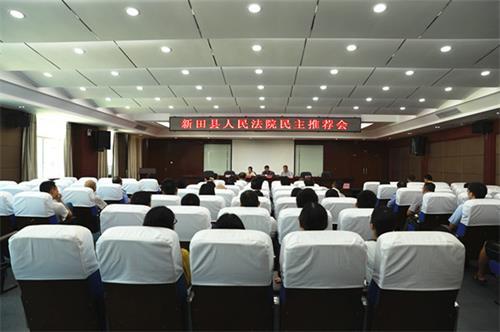 新田法院召�_民主保�e���x升高�法官