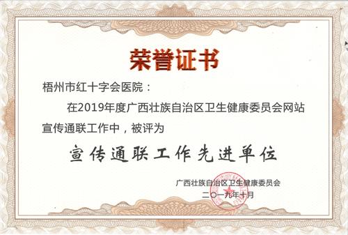 梧州市红十字会医院获得自治区卫健委网站宣传通联工作先进单位