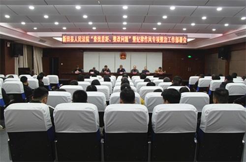 新田法院:纪律作风专项整治提升队伍管理建设