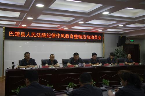 巴楚县人民法院召开规律作风教诲整顿勾当带动会