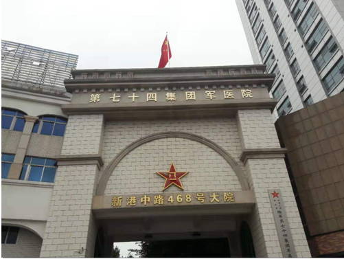 记者探秘南部战区74集团军医院(广州)强制性清理转业干部住房