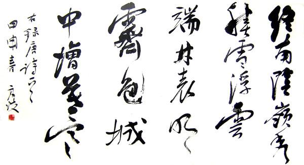 现为中国书法家协会会员,中国民族艺术家协会会员,全国公安文联会员